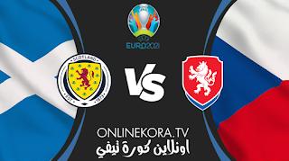 مشاهدة مباراة إسكوتلندا والتشيك القادمة بث مباشر اليوم  14-06-2021 بطولة أمم أوروبا