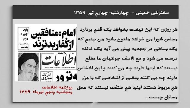 نخستین فتوای خمینی درباره قتلعام مجاهدین در تیرماه ۱۳۵۹ بود او به صراحت گفت مجاهدین -منافقین- از کفار بدترند
