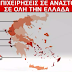 Ο χάρτης των επιχειρήσεων που πλήττονται περισσότερο στην Ελλάδα Η εικόνα στην Ήπειρο