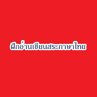 ฝึกอ่าน เขียนสระภาษาไทย