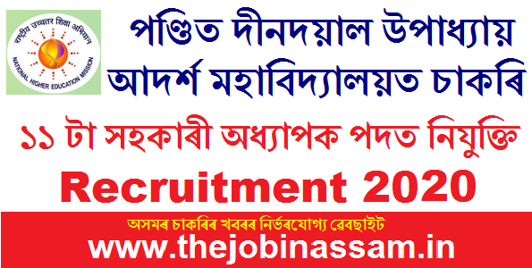 PDUAM, Goalpara Recruitment 2020