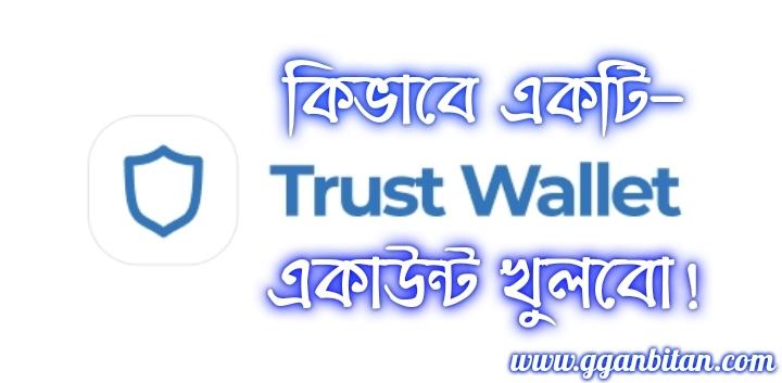Trust Wallet apk