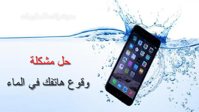 http://www.rftsite.com/2019/07/your-phone-is-in-the-water.html