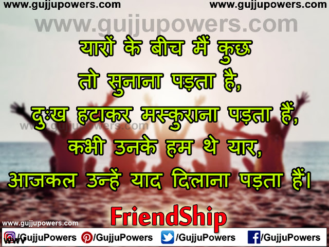 happy friendship day shayari image