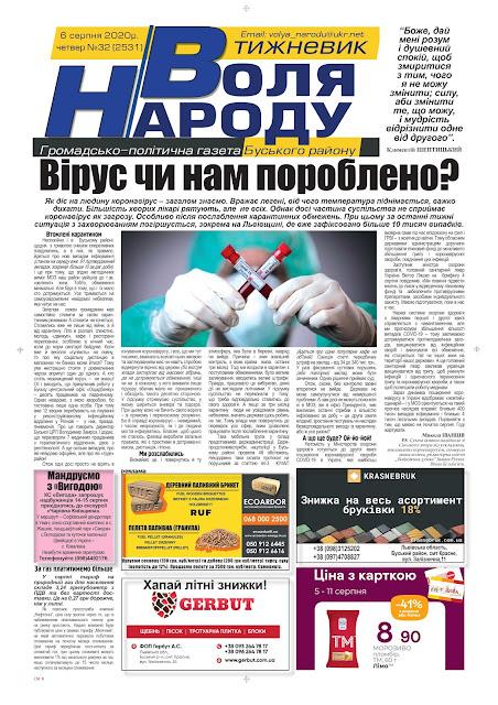 https://issuu.com/volyanarodu/docs/volya_narodu__32_6-aug-2020