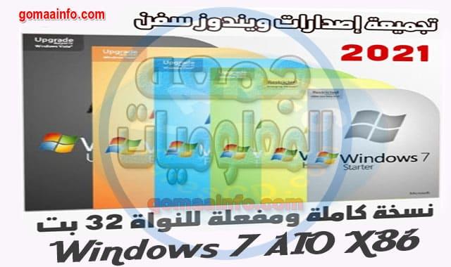 تجميعة إصدارات ويندوز سفن Windows 7 AIO X86