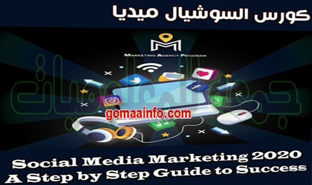 تحميل كورس السوشيال ميديا  Social Media Marketing 2020 A Step by Step