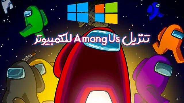 تحميل لعبة Among Us مجانا للكمبيوتر أخر اصدار مع توفر Multiplayer