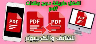 اليك افضل برامج دمج ملفات PDF للهاتف والكمبيوتر