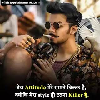 killer attitude status image