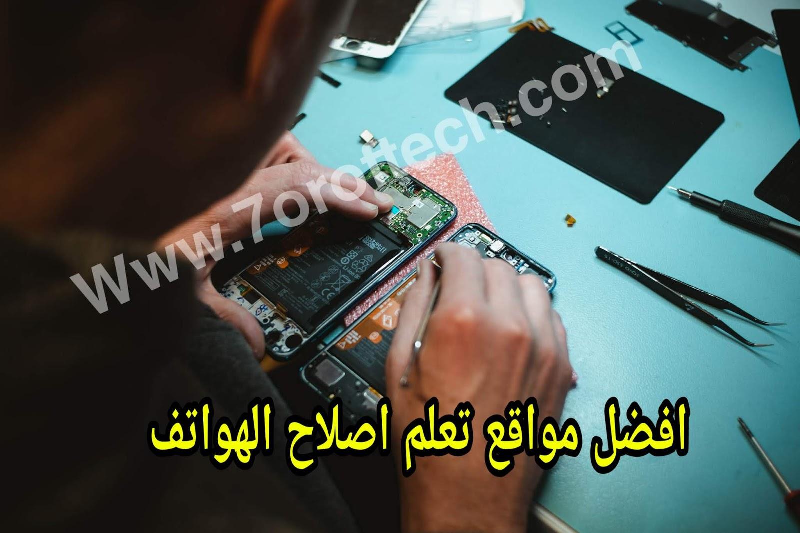 لتعلم صيانة الهواتف