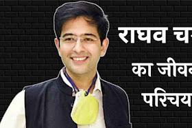 राघव चड्ढा का जीवन परिचय   Raghav Chadha Biography In Hindi
