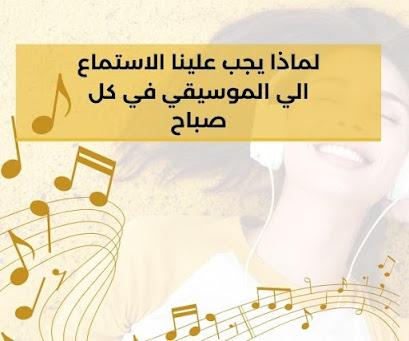 لماذا يجب أن تستمع إلى الموسيقى كل صباح