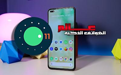 ماهي هواتف ريلمي Realme التي سيصلها تحديث أندرويد Android 11