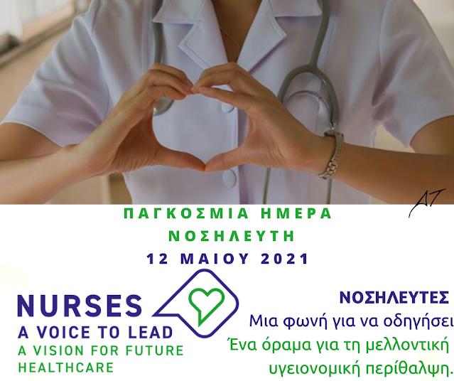 12 Μαΐου Παγκόσμια Ημέρα Νοσηλευτών