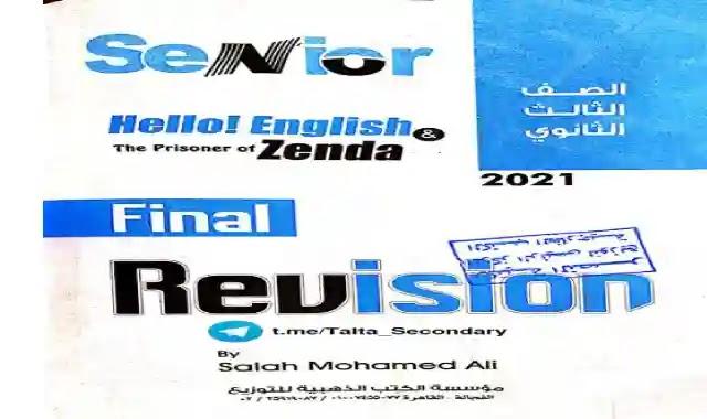 كتاب سينيور Senior كاملا فى المراجعة النهائية فى اللغة الانجليزية للصف الثالث الثانوى 2021