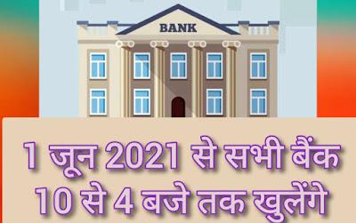 1 जून 2021 से सभी बैंक पुराने समय पर 10 से 4 बजे तक खुलेंगे ।। SLBC ने जारी किया पत्र ।।