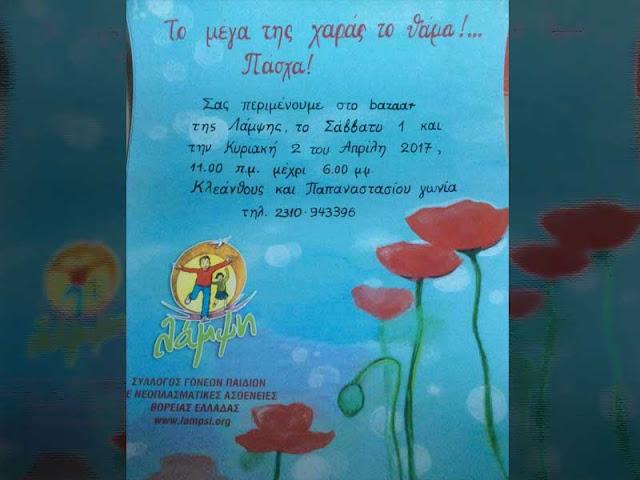 Λάμψη: Πασχαλινό bazaar 1 και 2 Απριλίου 2017
