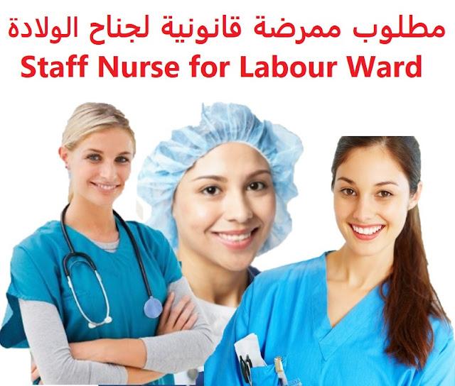 وظائف السعودية مطلوب ممرضة قانونية لجناح الولادة Staff Nurse for Labour Ward