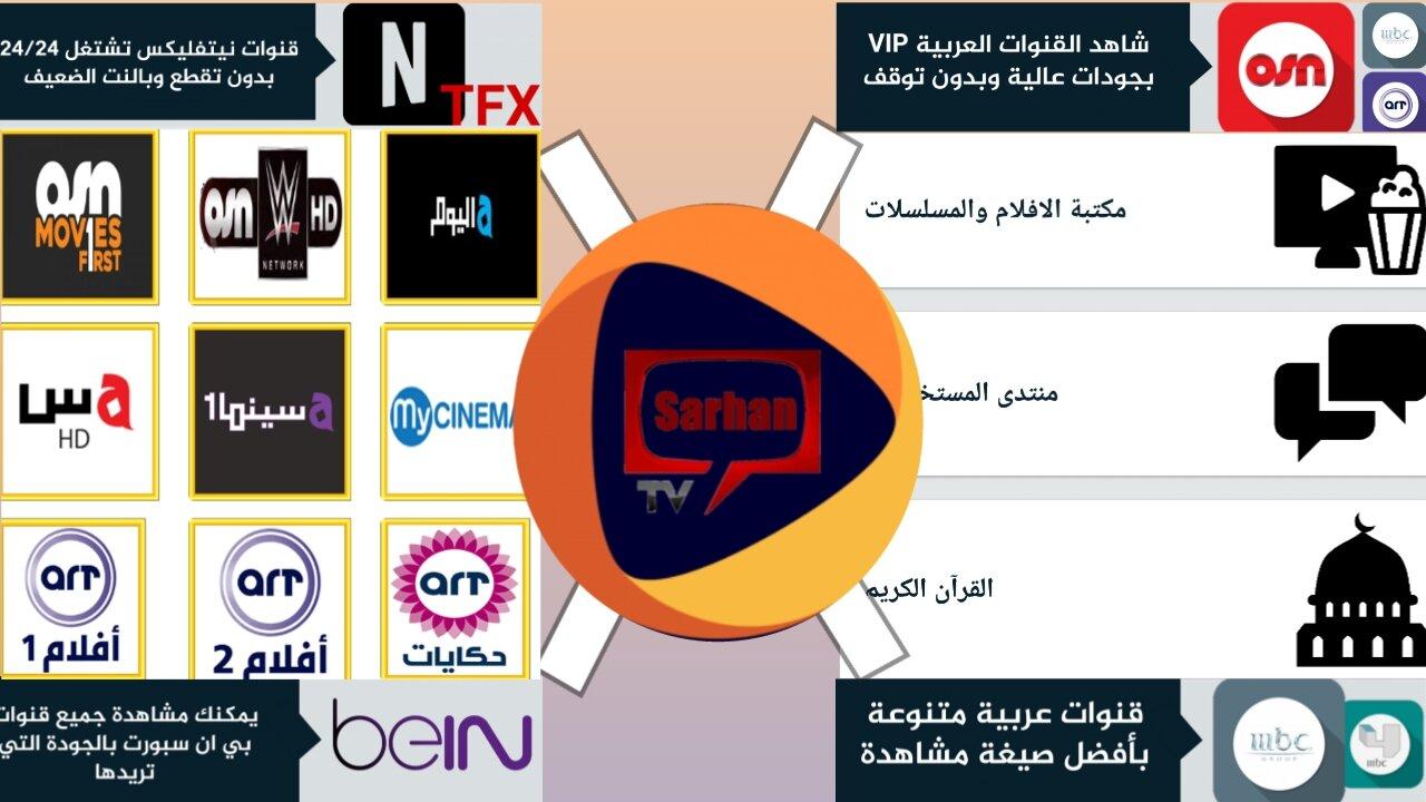 الكنج العربي في تحديث لمشاهدة كل القنوات العربية مجانا/sarhan-tv