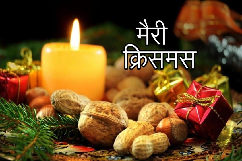 Happy Christmas Status in Hindi