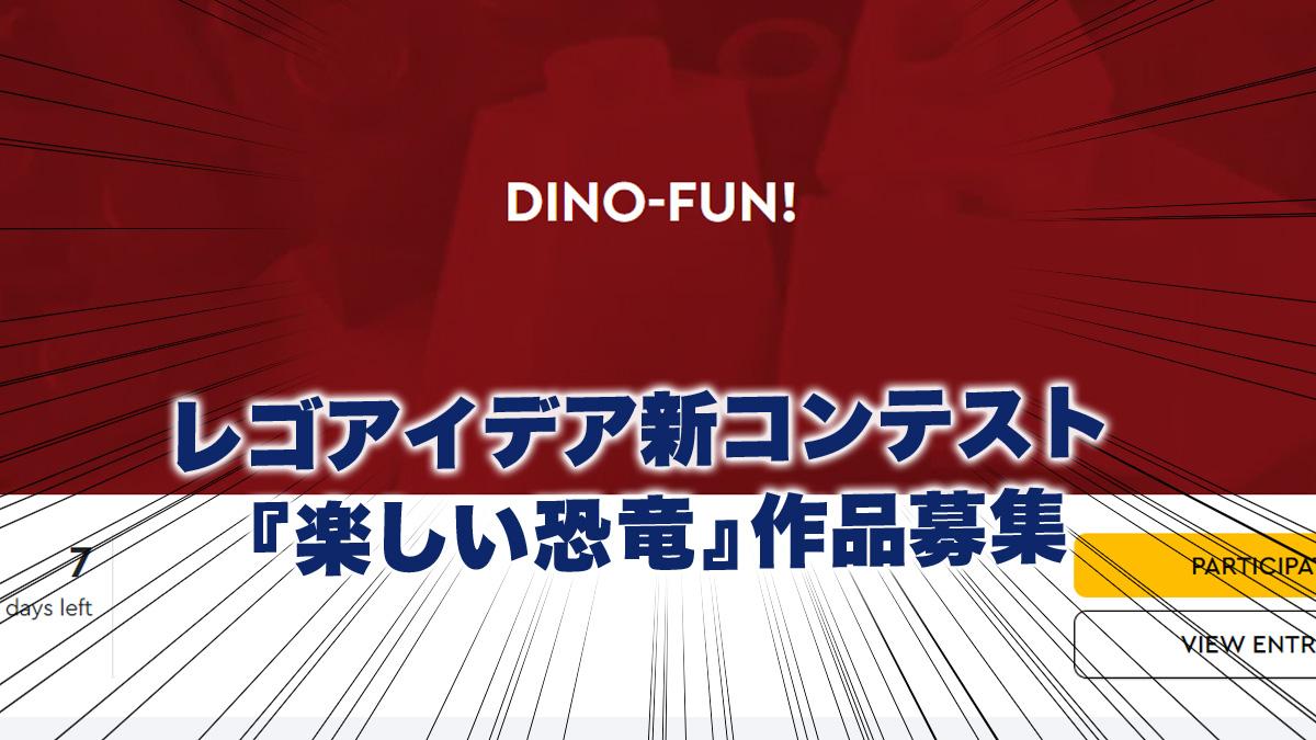 レゴアイデアで『楽しい恐竜』作品コンテスト開催(2021)