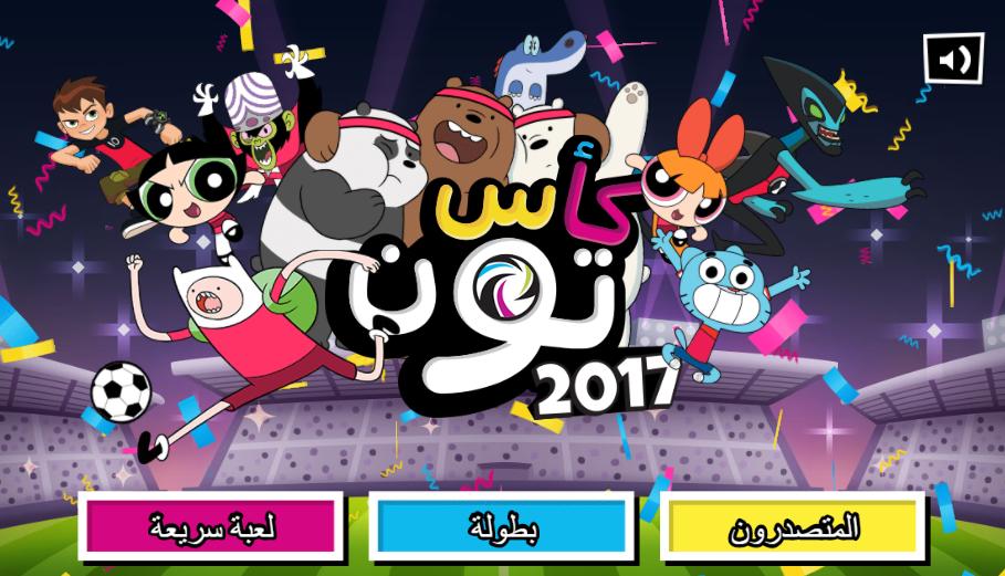 العاب كرتون نتورك بالعربية مجانية على الويب
