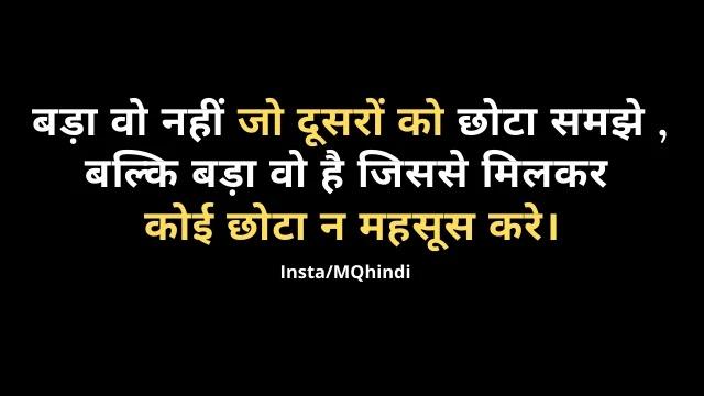 Ahankar Quotes In Hindi