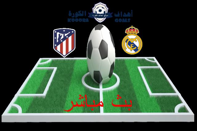 ريال مدريد,ريال مدريد واتلتيكو مدريد,اتلتيكو مدريد,أتلتيكو مدريد,مباراة ريال مدريد واتلتيكو مدريد,بث مباشر,ملخص مباراة ريال مدريد,مباراة,مباريات اليوم بث مباشر,مباراة ريال مدريد وأتلتيكو مدريد,بث مباشر مباراة ريال مدريد واتلتيكو مدريد