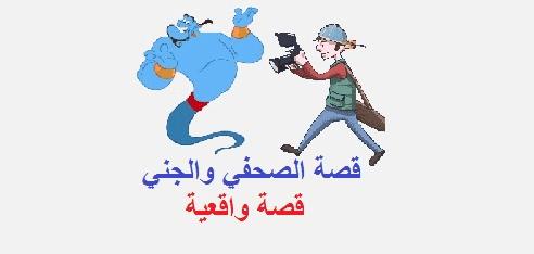 قصة الصحفي والجني قصة واقعية بجنوب المغرب