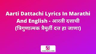 Aarti Dattachi Lyrics In Marathi And English - आरती दत्ताची (त्रिगुणात्मक त्रैमूर्ती दत्त हा जाणा)