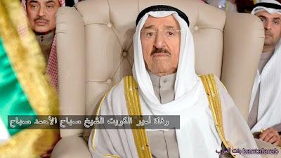 وفاة أمير الكويت الشيخ صباح الأحمد جابر الصباح