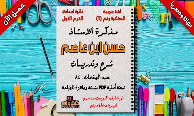 مذكرة لغة عربية للصف الثاني الاعدادي الترم الاول للاستاذ حسن عاصم