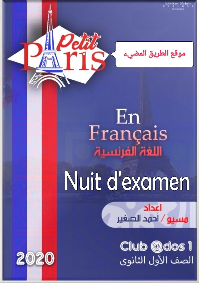 مراجعة ليلة امتحان اللغه الفرنسيه أولى ثانوي ترم ثاني 2020 لمسيو أحمد الصغير