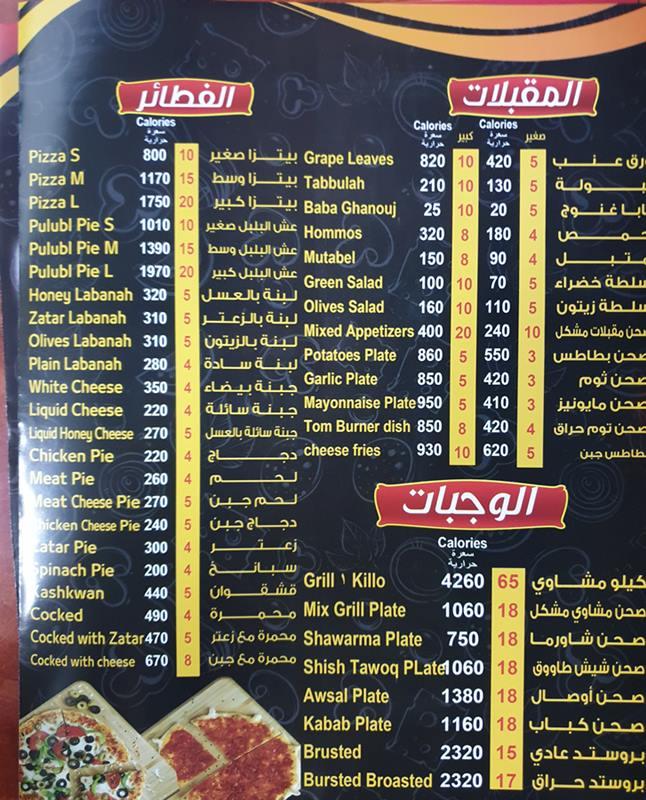 مطعم بيت اللؤلؤة المنيو وارقام التواصل