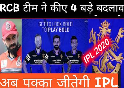 IPL  NEWS: RCB टीम ने कीए 4 बड़े बदलाव, अब पक्का जीतेगी IPL