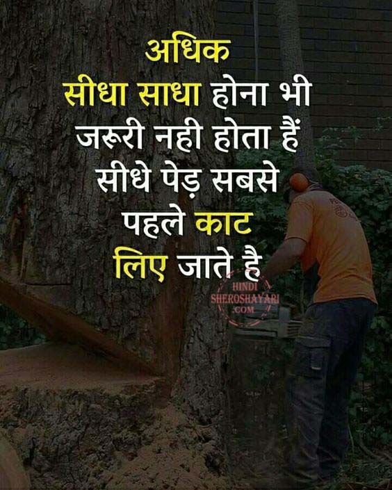 Adhik Seedha Sadha Hona Hindi Truth Of Life Quote