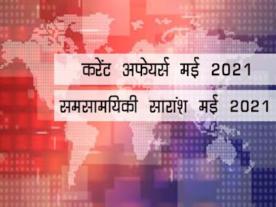 मई 2021 समसामयिकी  सार   May 2021 Current Affair Summary in Hindi