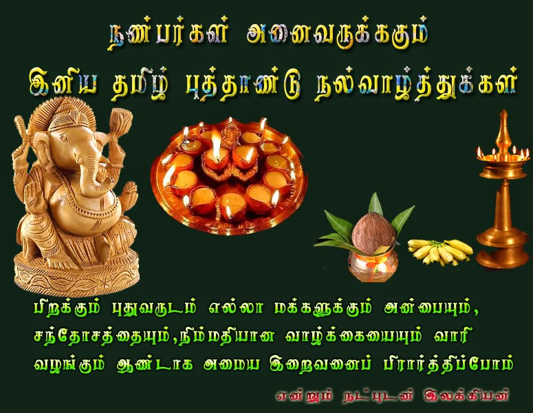 Lovable Images: Tamil New Year Greetings Free Download ...