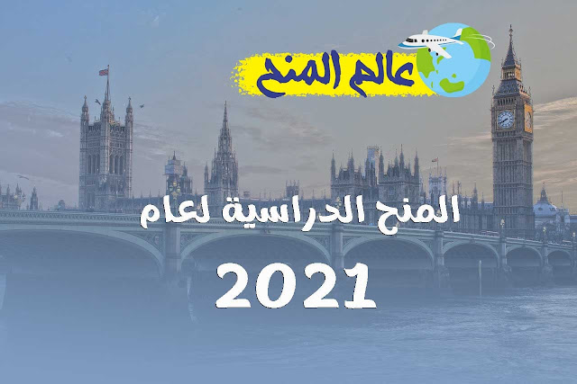 منح دراسية بدون شرط اللغة 2021