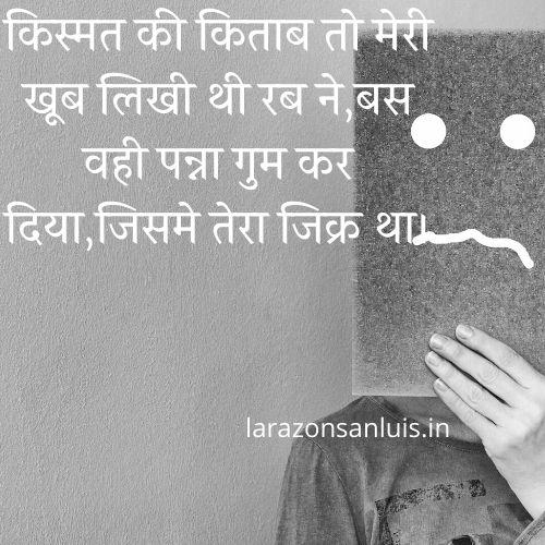 sad shayari with image in hindi hd