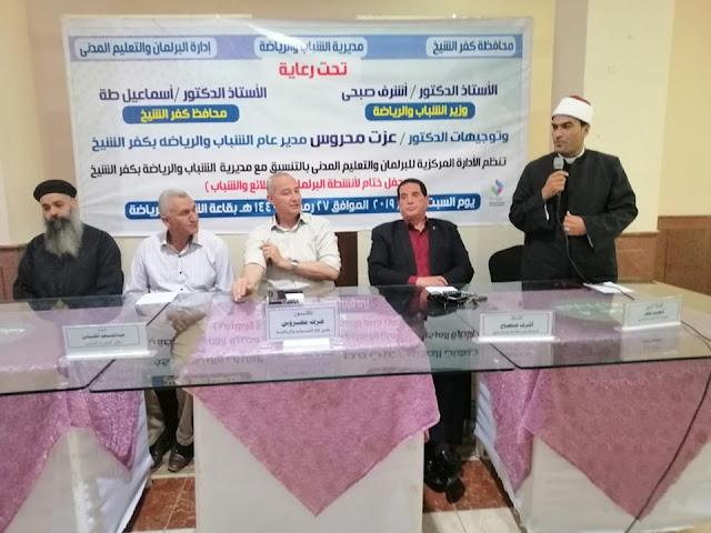 تكريم مشرفي وأعضاء برلمان الشباب والطلائع بكفرالشيخ خلال حفل ختام الأنشطة السنوي
