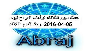 حظك اليوم الثلاثاء توقعات الابراج ليوم 05-04-2016 برجك اليوم الثلاثاء