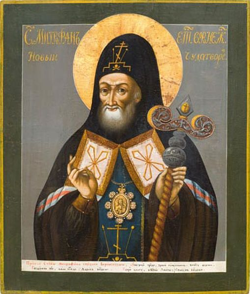 Russian Icon of Saint Mitrophan of Voronezh