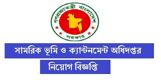 Department of Military Lands and Cantonments (DMLC) Job Circular 2020