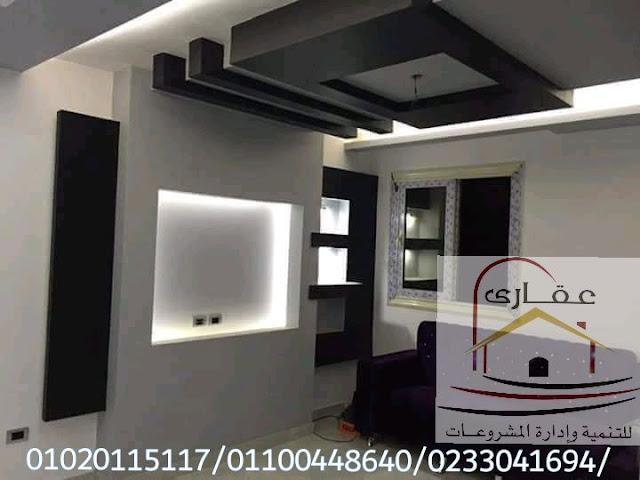 شركات تصميم ديكورات (عقارى 01020115117 )   IMG-20191228-WA0266