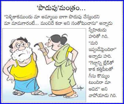 Telugu sex jokes pdf