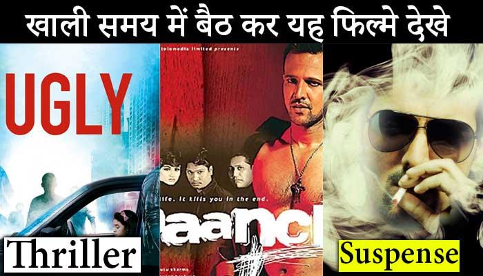 Best Suspense Thriller Hindi Dubbed Movies