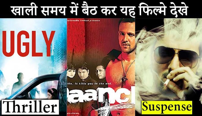 Best Suspense Thriller Movies