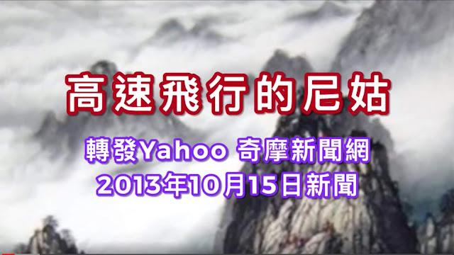 轉發Yahoo 奇摩新聞網2013年10月15日新聞: 高速飛行的尼姑